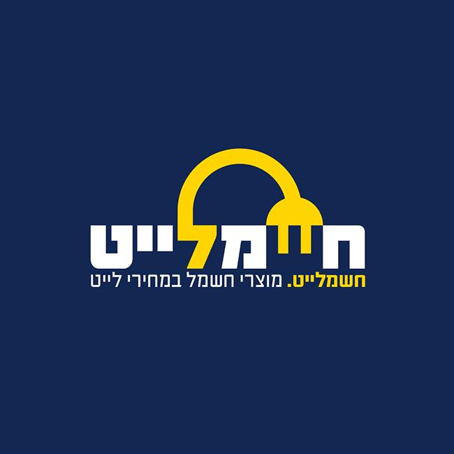 עיצוב לוגו לחנות מוצרי חשמל